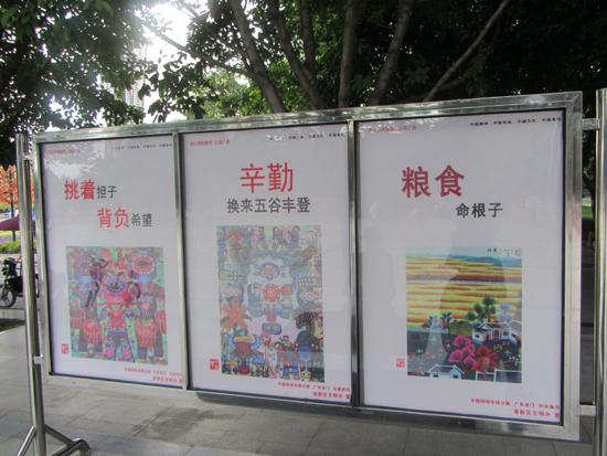 火炬广场中国梦公益广告展