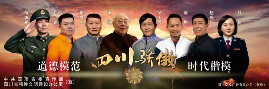 四川省文明办、文明网创作公益宣传片...